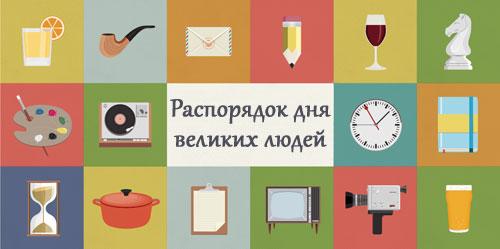 rasporyadok-dnya-velikikh-lyudej